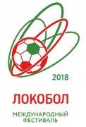 ЛОКОБОЛ-РЖД-2018
